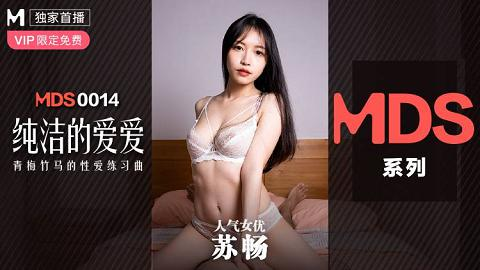 麻豆系列MDXS-0014純潔的愛愛青梅足馬的性愛練習曲官网抓取