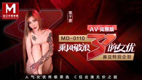 麻豆系列MD-0110-2全新企劃-乘風破浪的女優C位出演無價之姊AV完整版官网抓取