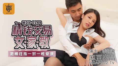 麻豆系列MDX-0144_精錢交易女家教_激情狂熱一對一姓愛課官网抓取