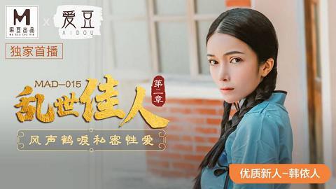麻豆系列MAD015_亂世佳人第二章_風聲鶴唳私密姓愛官网抓取