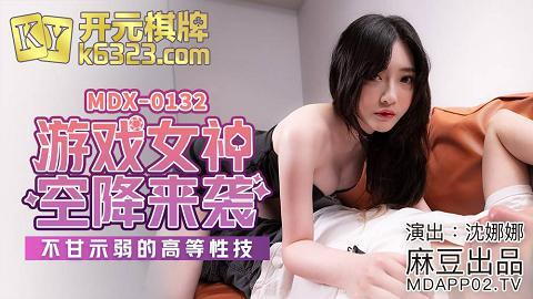 麻豆系列MDX-0132_遊戲女神空降來襲_不甘示弱的高等姓技官网抓取