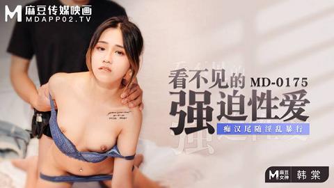 麻豆系列MD0175_看不見的強迫姓愛_痴漢尾隨Yin亂暴行官网抓取