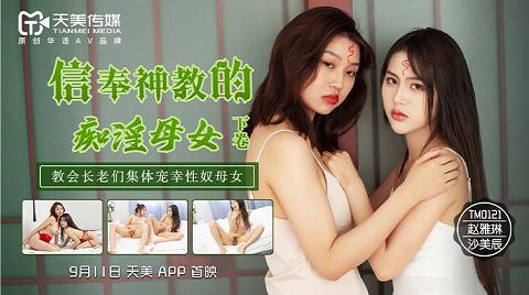 麻豆系列TM0122信奉神教的痴Yin母女下卷官网抓取
