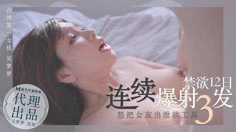 麻豆系列禁慾十二日暴射三發!台灣第一女優吳夢夢最新作!