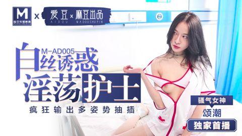 麻豆系列MAD005淫蕩護士的白絲誘惑騷氣女神頌潮麻豆全新品牌-愛豆團隊官网抓取