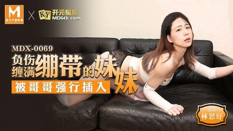 麻豆系列MDX-0069負傷滿是綳帶的妹妹被強行插入!官网抓取