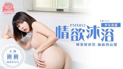 麻豆系列PMX012情慾沐浴官网抓取