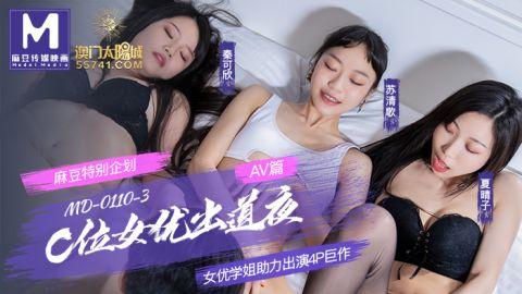 麻豆系列MD0110-3_C位女优出道夜节目篇_众女神出演女女诱惑官网抓取