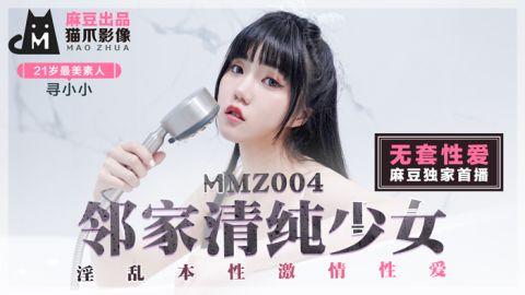 麻豆系列MMZ004_邻家清纯少女_淫乱本性激情性爱_初恋系女神寻小小官网抓取