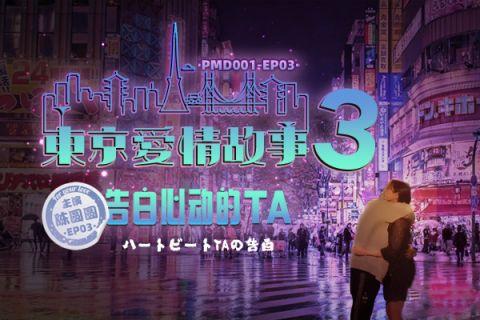 麻豆系列PMD001-EP03-东京爱情故事-告白官网抓取