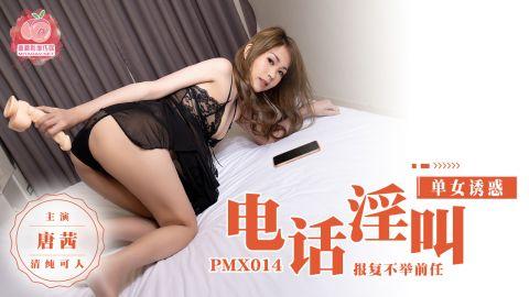 麻豆系列PMX014电话淫叫,报复不举前任官网抓取