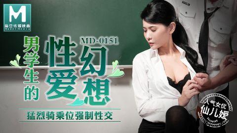 麻豆系列MD0151_弄坏女教授_男学生的性爱幻想官网抓取