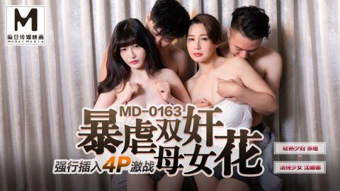 麻豆系列MD0163_暴虐双奸母女花_强行插入4P激战官网抓取