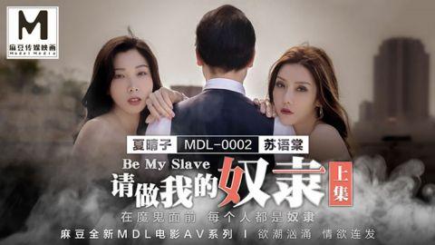 麻豆系列MDL0002_请做我的奴隶上集_在魔鬼面前每个人都是奴隶_时常55分钟麻豆电影AV系列官网抓取