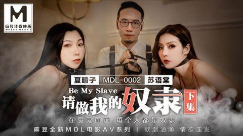 麻豆系列MDL0002_请做我的奴隶下集_在魔鬼面前每个人都是奴隶_时长65分钟麻豆电影AV系列官网抓取