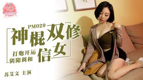 麻豆系列PM029神棍双休信女打炮开运阴阳调和官网抓取