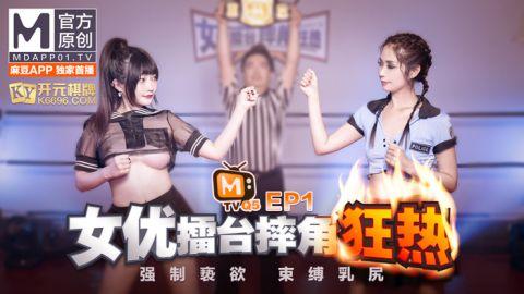 麻豆系列最新原创情趣节目_女优擂台摔角狂热EP3_强制口交后入高潮AV篇官网抓取