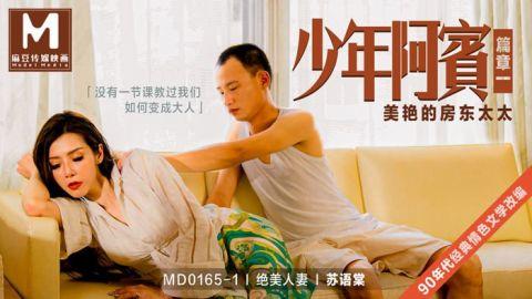 麻豆系列MD0165-1_少年阿宾篇章一_美艳的房东太太_经典情色文学改编官网抓取