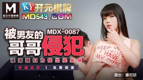 麻豆系列MDX0087_被男友的哥哥侵犯_淫荡骚妇为钱出卖身体官网抓取