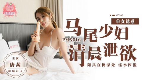 麻豆系列PMX016马尾少妇,清晨泄欲官网抓取