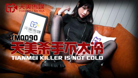 麻豆系列TM0090天美杀手不太冷官网抓取