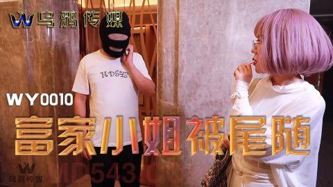 麻豆系列WY0010富家小姐被尾随,十级反转,富家小姐开启遛狗模式抖阴抓取