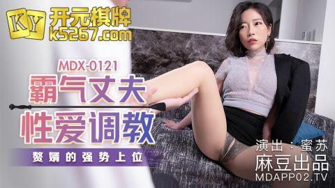 麻豆系列MDX-0121_霸氣丈夫性愛調教_贅婿的強勢上位官网抓取