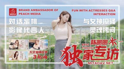 麻豆系列PMD003EP02陈圆圆三亚特别企划AV官网抓取
