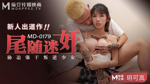 麻豆系列MD0179_尾隨迷姦_脅迫強姦叛逆少女官网抓取