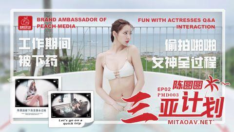 麻豆系列PMD003EP01陈圆圆三亚专访官网抓取