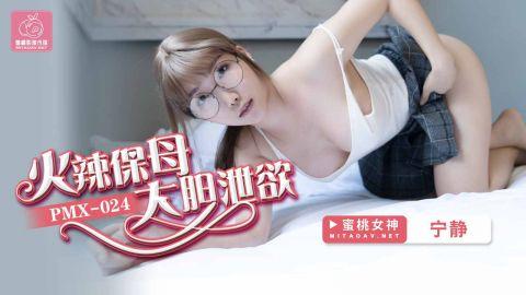 麻豆系列PMX024火辣保姆大胆泄欲官网抓取