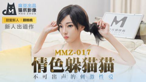 麻豆系列MMZ-017_情色躲貓貓_不可出聲的刺激性愛官网抓取