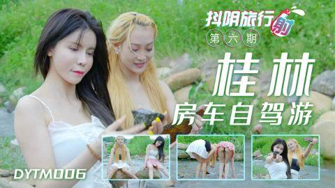 麻豆系列DYTM006抖阴旅行射第6期桂林自驾游抖阴抓取