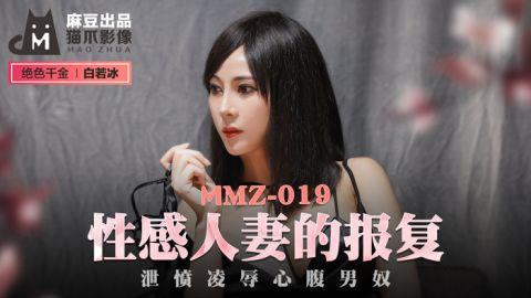 麻豆系列MMZ019