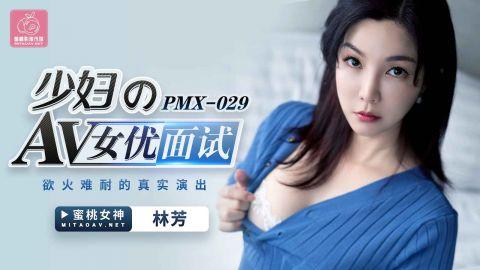 麻豆系列PMX029
