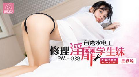麻豆系列PM038台湾水电工修理吟靡学生妹官网抓取