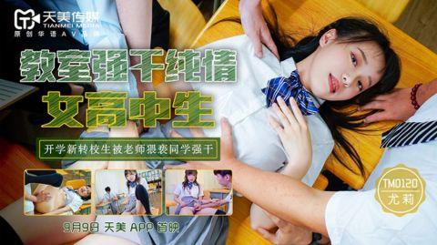 麻豆系列TM0120教师强干清纯女高中生