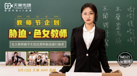 麻豆系列TM0121教师节企划:胁迫色女教师