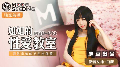 麻豆系列MSD-012姐姐的姓愛教師調教親弟的不倫初體驗官网抓取